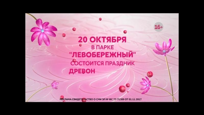 Праздник древонасаждения с телеканалом Домашний