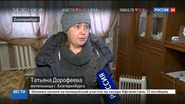 Новости на Россия 24 • Екатеринбургу вернули тепло перед морозами: коммунальщики ждут новых прорывов