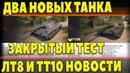 ДВА НОВЫХ ТАНКА С ЗАКРЫТОГО ТЕСТА WOT УЗНАЙ ПЕРВЫМ T95 FV4201 Chieftain И HWK 30 world of tanks