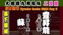 デビュー6場所目の豊昇龍 幕下2場所目初日 / 大相撲2018九州場所 二日目 蘇-豊