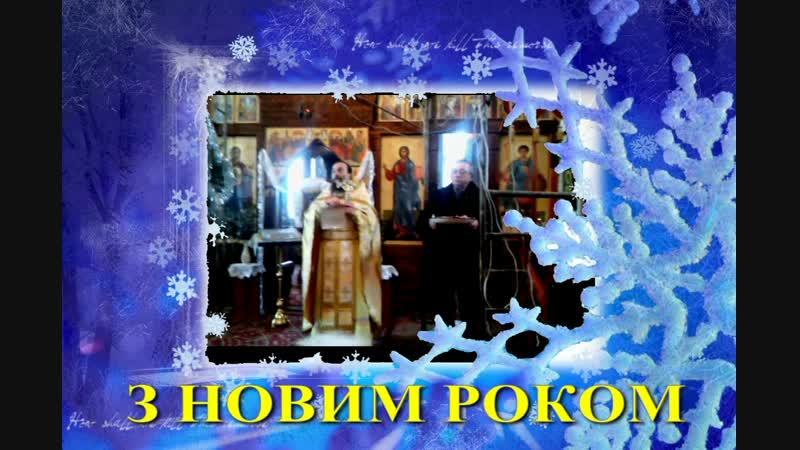 2019 РОЖДЕСТВО ХРИСТОВО Крестовоздвиженский храм с.Богдашев.потоиерей Сергий (Рудюк)