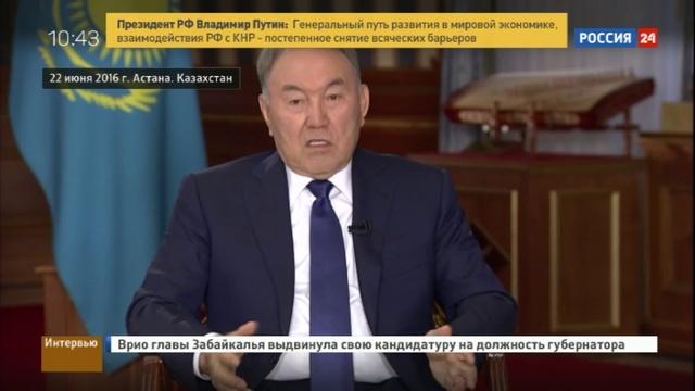 Новости на Россия 24 • Назарбаев: ШОС - очень важная организация в Евразийском пространстве