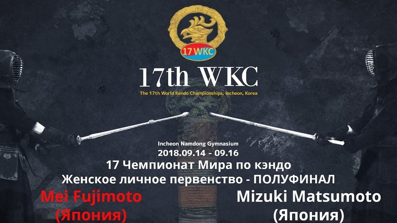 17 World Kendo Championships - Women's Individual - Tournament Semi-Final 2