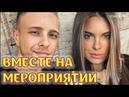 Даша Клюкина и Егор Крид появились вместе на одном мероприятии