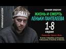 Жизнь и смерть Леньки Пантелеева 1,2,3,4,5,6,7,8 серия Боевик, Криминал, Приключения