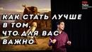 КАК СТАТЬ ЛУЧШЕ В ТОМ, ЧТО ДЛЯ ВАС ВАЖНО - Эдуардо Брисеньо - TED на русском
