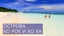 Экскурсия на острова Ко Рок и Ко Ха | Таиланд | Цены | Отзывы | Авитип