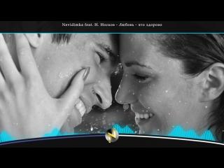 Nevidimka feat. Н. Носков - Любовь - это здорово