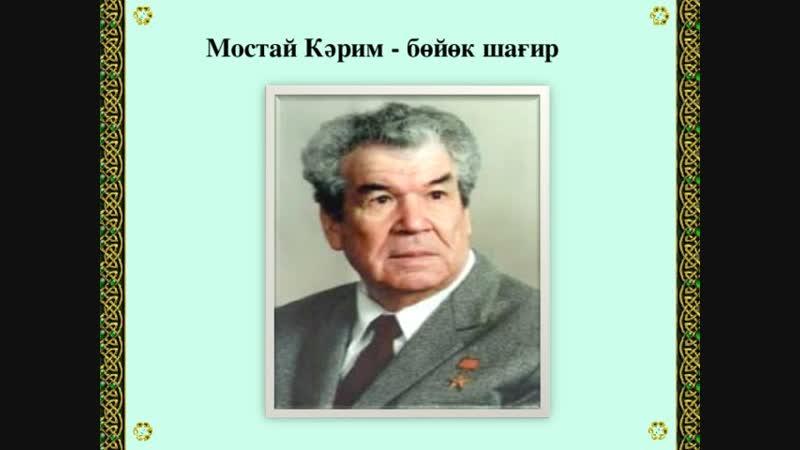 Васильева Алина Мостай Кәрим Ҡайын япрағы тураһында
