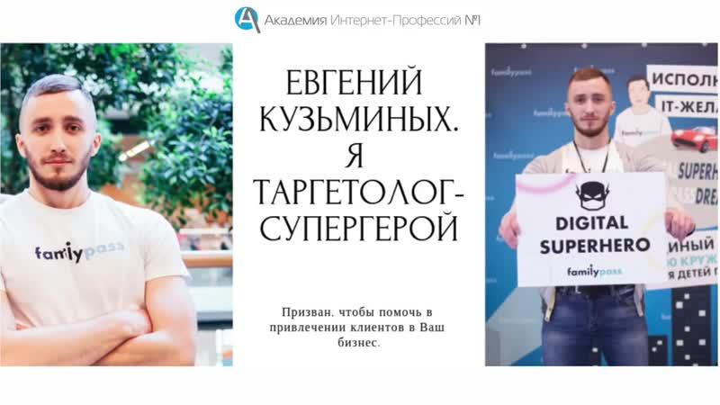 Евгений Кузьминых. Я стал зарабатывать 70.000 руб и теперь собираю команду для расширения действий.