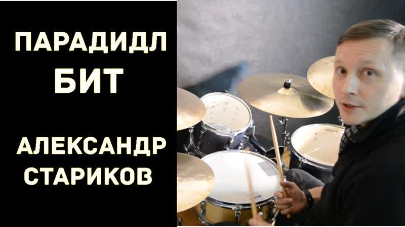 11.11. День Барабанщика Александр Стариков Парадидл 2
