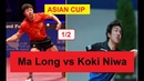 2019 ITTF ATTU Asian Cup 1/2 Ma Long vs Koki Niwa