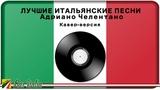 ЛУЧШИЕ ИТАЛЬЯНСКИЕ ПЕСНИ Адриано Челентано (Кавер-версия)