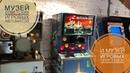 Музей игровых приставок и советских игровых автоматов