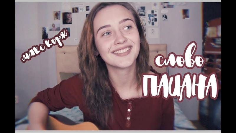 МАКС КОРЖ - СЛОВО ПАЦАНА(cover by Valery. Y./Лера Яскевич)