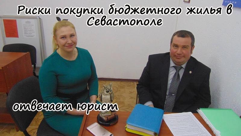Недвижимость за 700 тыс.руб. в Севастополе - опасности и риски. В Крым на ПМЖ