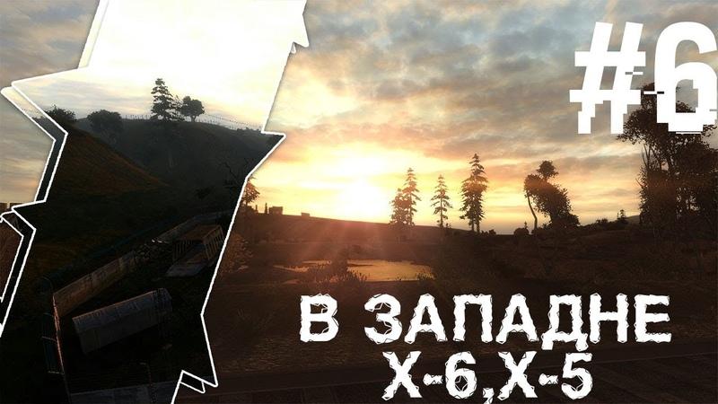 Как выйти из X-6,X-5 S.T.A.L.K.E.R В Западне 6