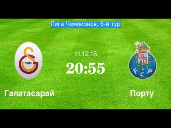 Галатасарай Порту прогноз обзор на футбол Лига Чемпионов Прогноз Футбол прогноз на футбол