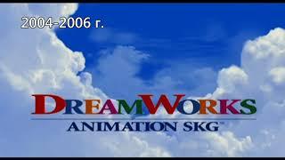 История заставок DreamWorks 1997-2018 г.