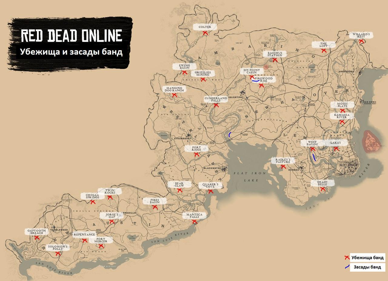 Red Dead Online: укрытия и засады банд полная карта