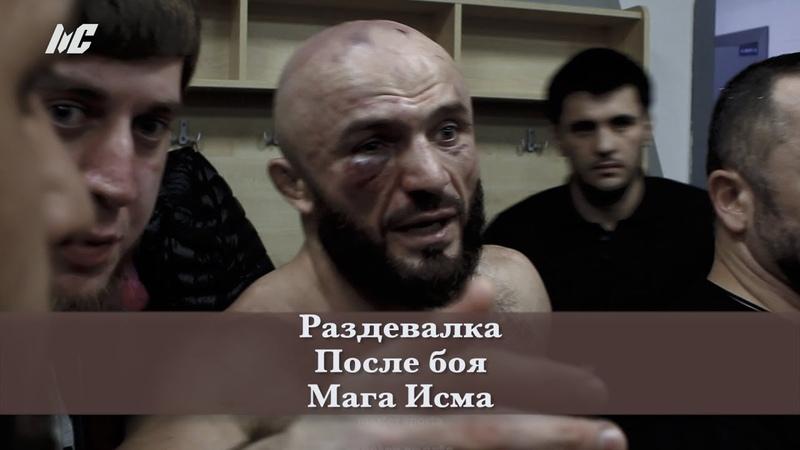 Раздевалка Магомеда Исмаилова До После Боя FNG 90