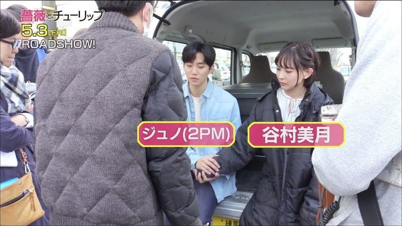 5 3 Fri 公開!ジュノ 2PM 『薔薇とチューリップ』撮影初日メイキング