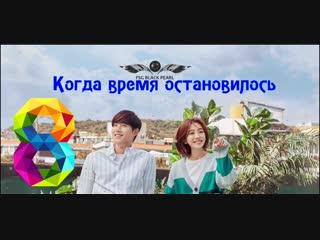 [K-Drama] [360] Когда время остановилось [2018] - 8 серия [рус.саб]