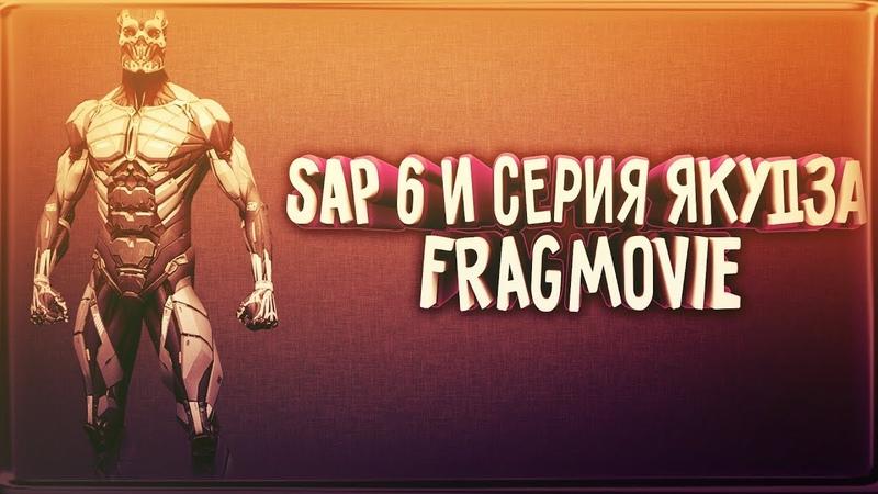 FRAGMOVIE SAP 6 и СЕРИЯ ЯКУДЗА•Warface