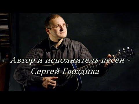 Весь мир сошел с ума и будто слеп... - Сергей Мельков (Гвоздика) - Русский шансон