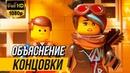 Лего Фильм 2 ОБЪЯСНЕНИЕ КОНЦОВКИ | Сцена после титров lego movie 2