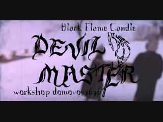 Devil master - black flame candle (official video 2019)