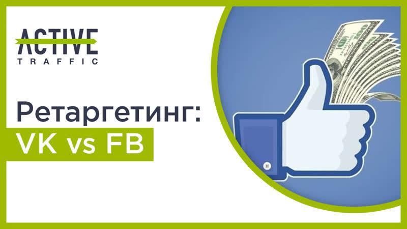 Ретаргетинг: VK vs FB