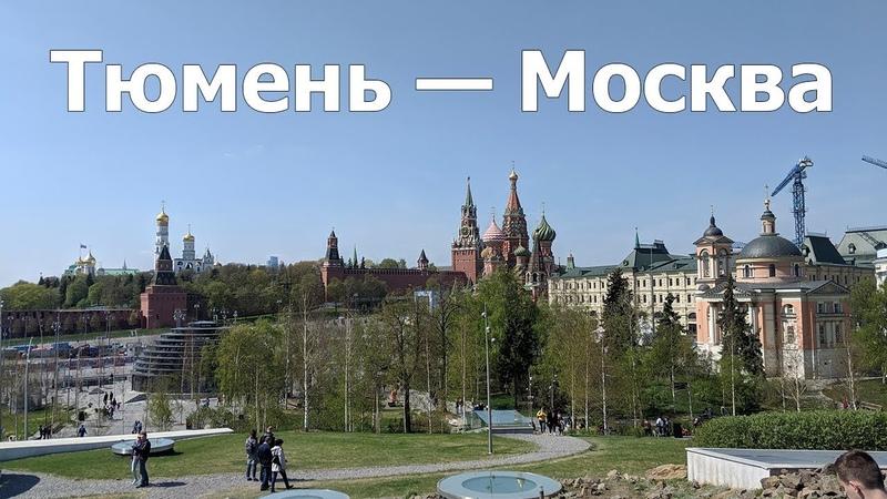 Тюмень Москва 2019 первомайские праздники InterQUBE РСО HIP HOP MAYDAY Москва СИТИ Зарядье