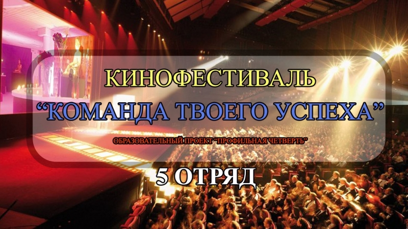 Кинофестиваль - 5 отряд (vk.comprof_vg)