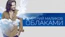Дмитрий Маликов - Облаками
