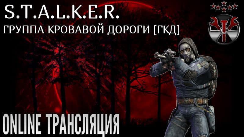 S.T.A.L.K.E.R. - Группа Кровавой Дороги [ГКД]