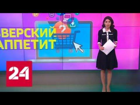 Зверский аппетит цифровые технологии завоевывают торговлю - Россия 24