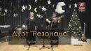 Дуэт Резонанс выступление на Кабельном Телевидении Рязани