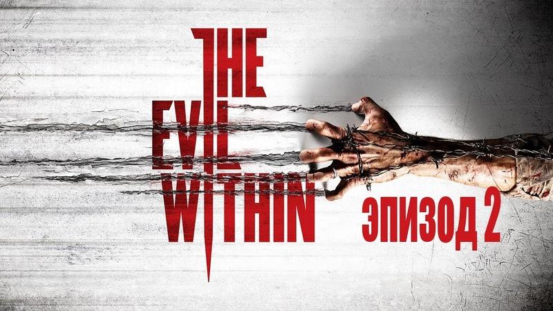 Прохождение The Evil Within эпизод второй