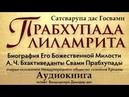 Прабхупада Лиламрита 65 Часть 4 КРУГОСВЕТНОЕ ПУТЕШЕСТВИЕ аудиокнига