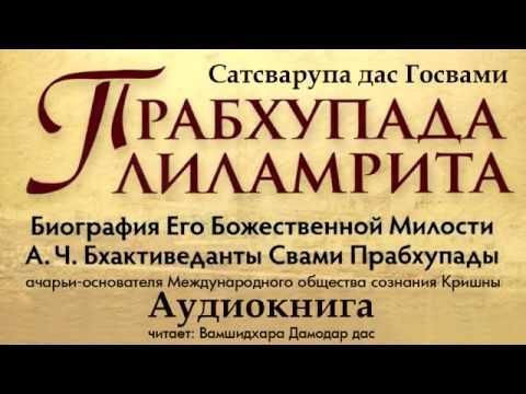 Прабхупада Лиламрита 65. Часть 4. КРУГОСВЕТНОЕ ПУТЕШЕСТВИЕ (аудиокнига)