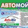 AvtoMix - новая автомойка в Северске