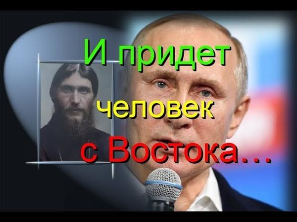 Предсказание Распутина о Путине