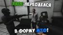 Ивент Вторжение Хаоса в SCP: Secret Laboratory