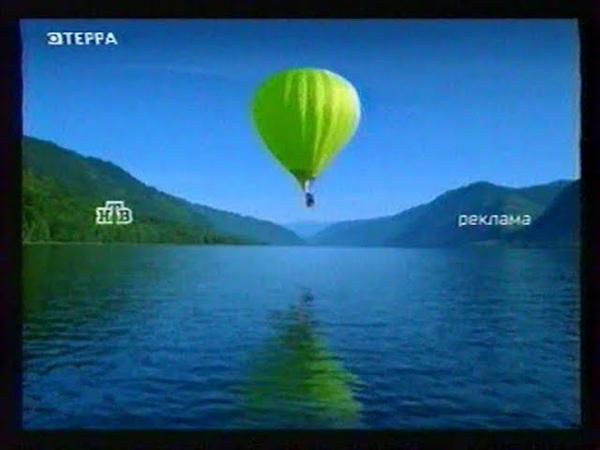 Рекламный блок (НТВ, 5.03.2004) (3)