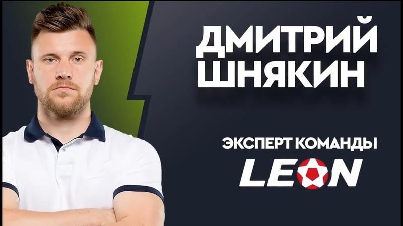 Экспресс на Российскую премьер-лигу от Дмитрия Шнякина!