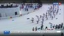 Новости на Россия 24 • Российская лыжница продолжила гонку, несмотря на раны и кровь