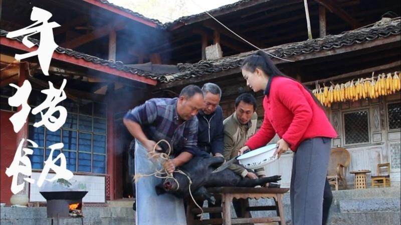 一年一次的年猪饭,是个重要的日子,总是选在家人都归来时【滇西小哥】