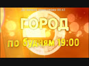 Live Эфир Набережные Челны ТНТ