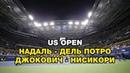 Прогнозы на теннис Надаль Дель Потро Джокович Нисикори Ставки на спорт